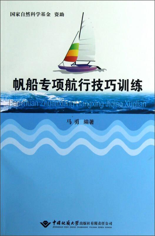 帆船专项航行技巧训练