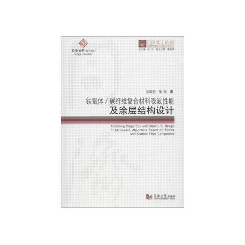 同济博士论丛——铁氧体/碳纤维复合材料吸波性能及涂层结构设计