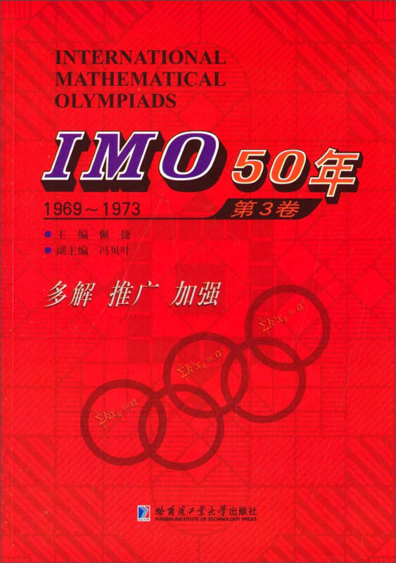 IMO 50年(第3卷)(1969~1973)