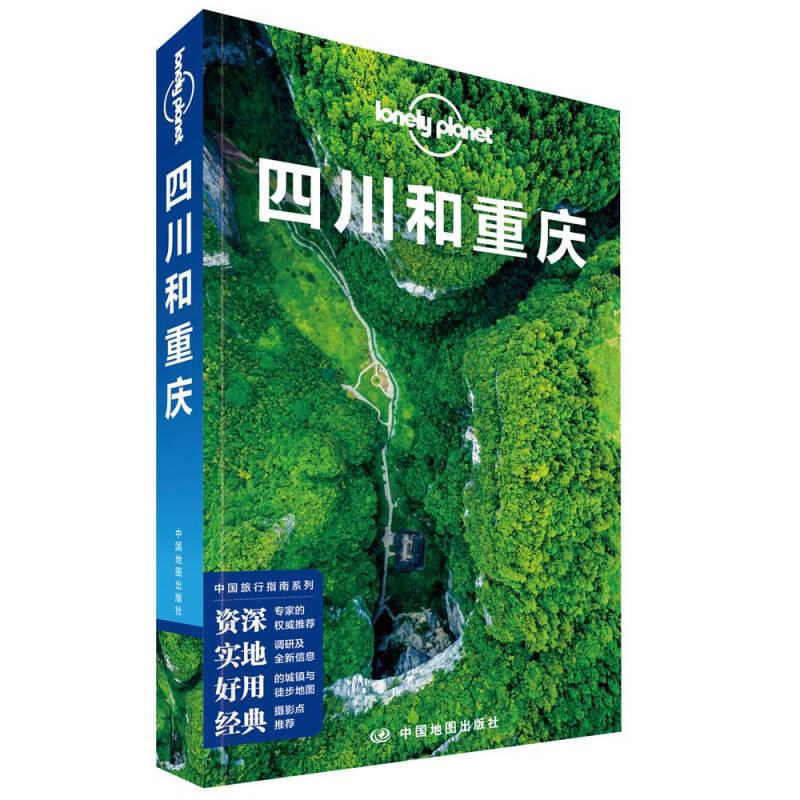 Lonely Planet旅行指南系列-四川和重庆(第三版)
