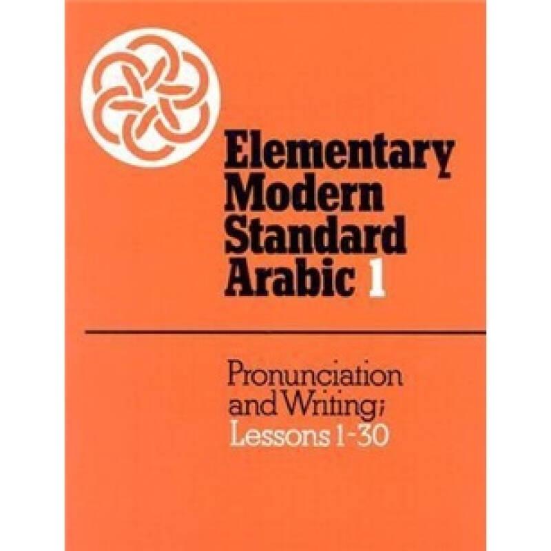 Elementary Modern Standard Arabic