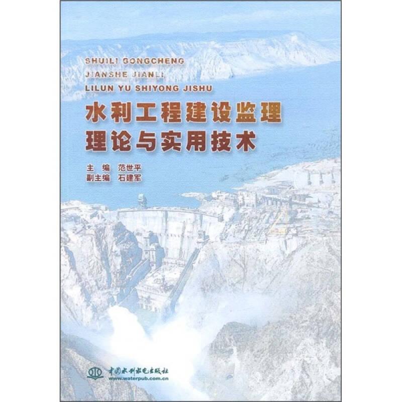 水利工程建设监理理论与实用技术