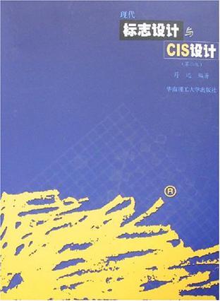 现代标志设计与CIS设计
