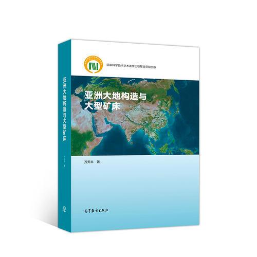 亚洲大地构造与大型矿床