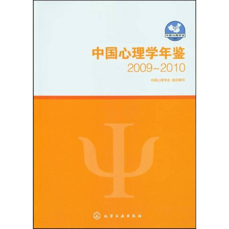中国心理学年鉴2009~2010