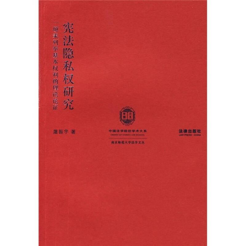 宪法隐私权研究:一项未列举基本权利的理论论证