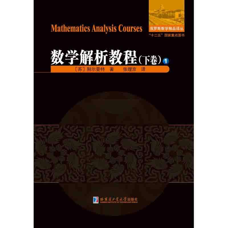 数学解析教程(下卷)1