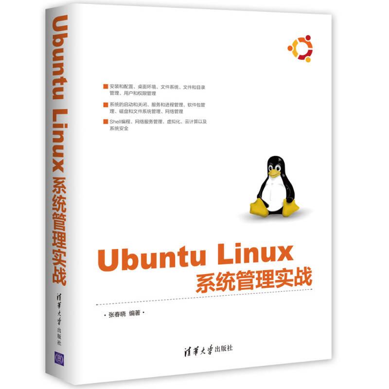 Ubuntu Linux 系统管理实战