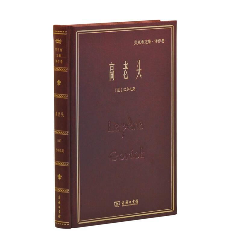 高老头/郑克鲁文集·译作卷