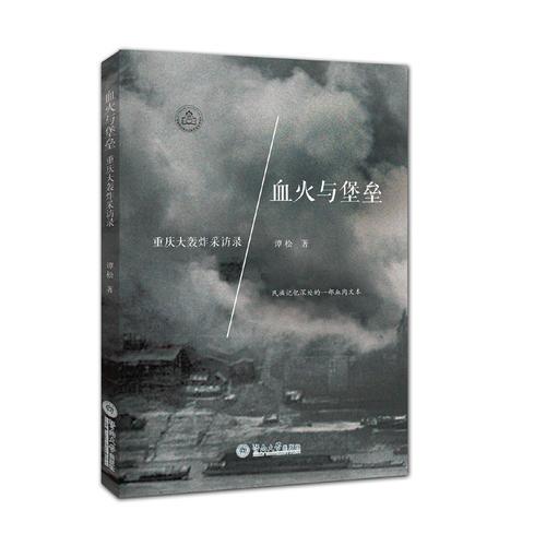 血火与堡垒——重庆大轰炸采访录