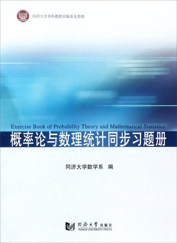 概?#20107;?#19982;数理统计同步习题册