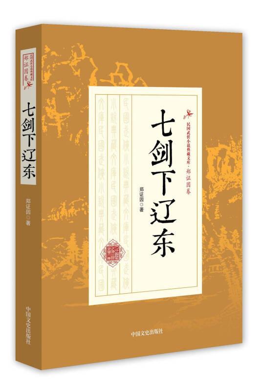 七剑下辽东/民国武侠小说典藏文库·郑证因卷