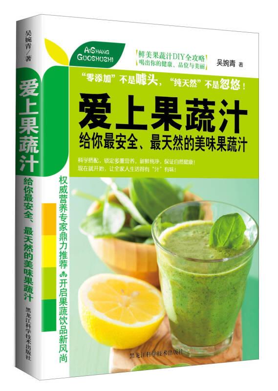 爱上果蔬汁 给你最安全、最天然的美味果蔬汁