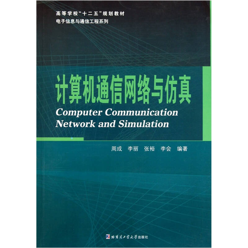 计算机通信网络与仿真