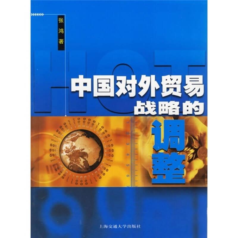 中国对外贸易战略的调整