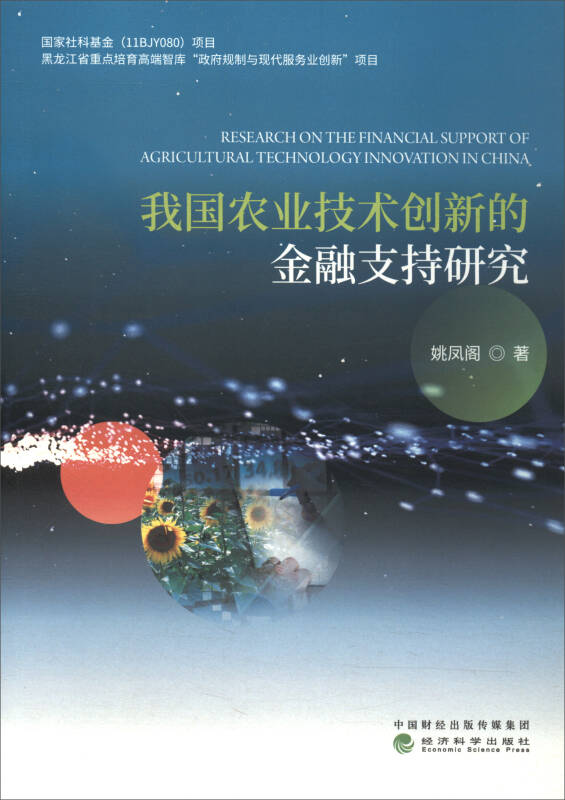 我国农业技术创新的金融支持研究