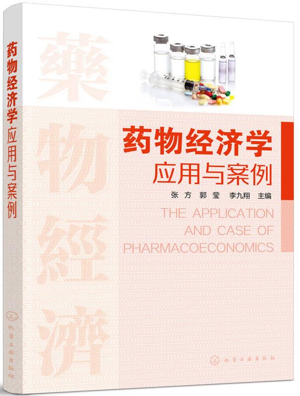 药物经济学应用与案例