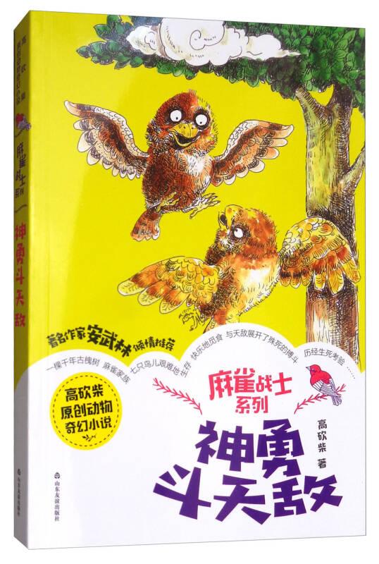 神勇斗天敌/高砍柴原创动物奇幻小说·麻雀战士系列