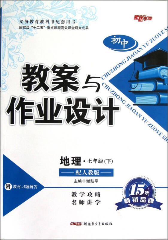 初中教案与作业设计:地理(7年级下)(配人教版)