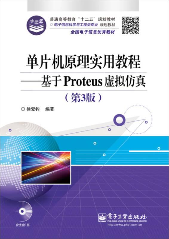 单片机原理实用教程――基于Proteus虚拟仿真(第3版)