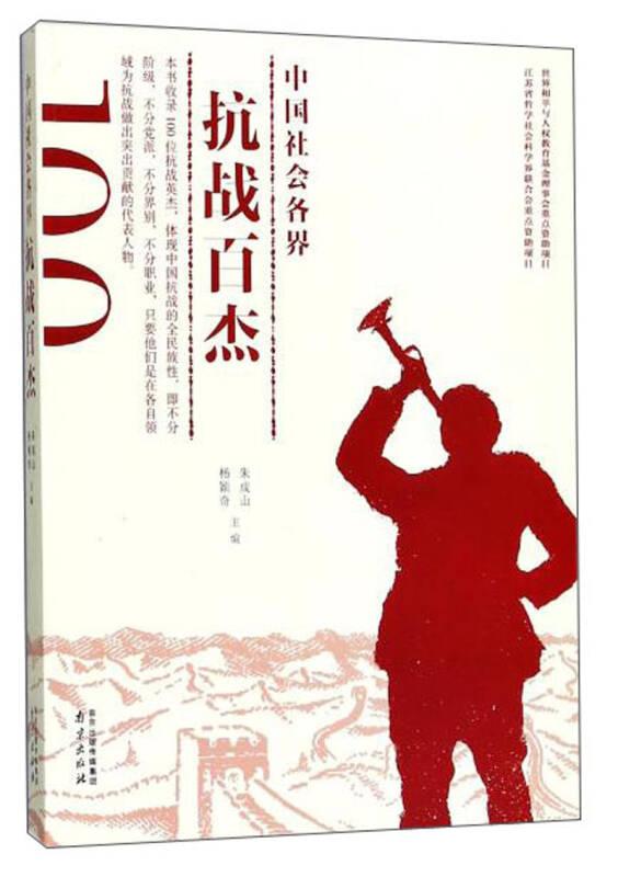 中国社会各界抗战百杰
