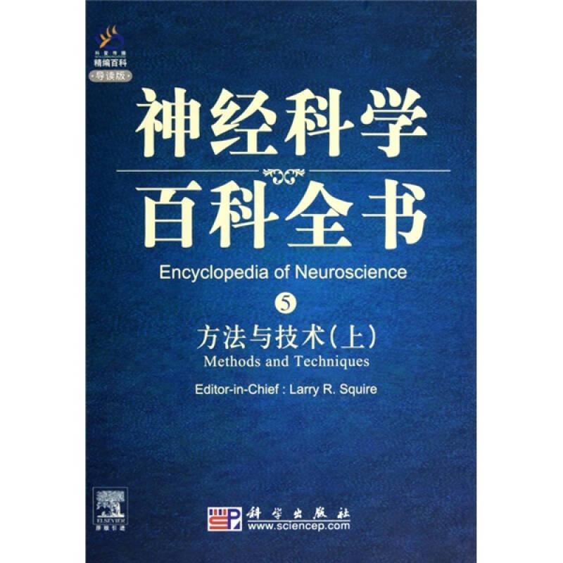 神经科学百科全书5:方法与技术(上)(影印版)
