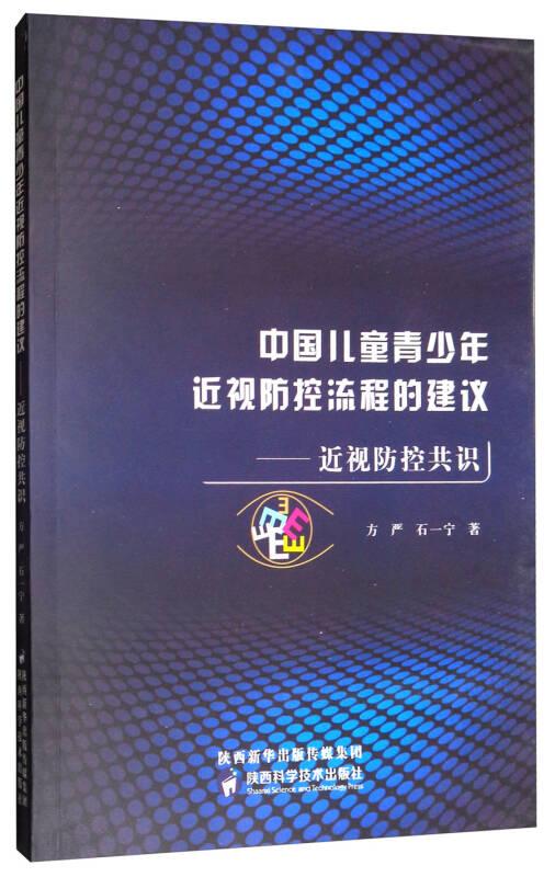 中国儿童青少年近视防控流程的建议:近视防控共识