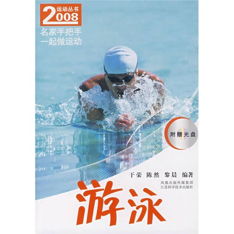 2008运动丛书:游泳