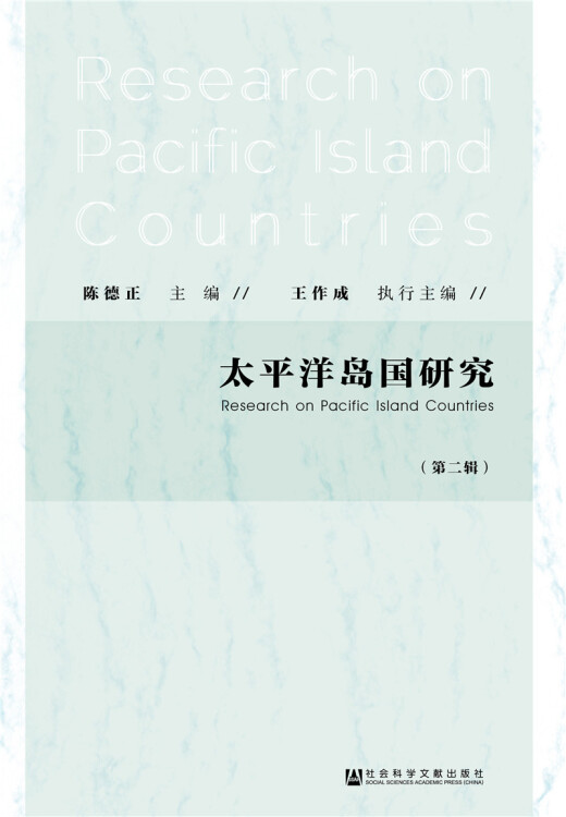 太平洋岛国研究(第二辑)
