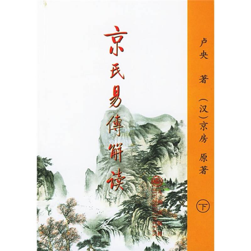 京氏易传解读(上下)