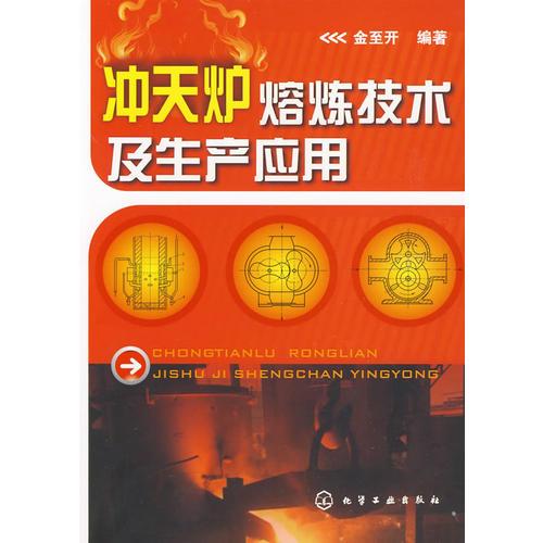 冲天炉熔炼技术及生产应用