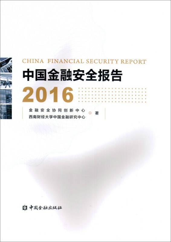 中国金融安全报告2016