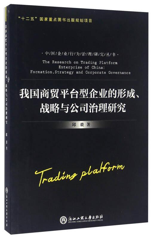 我国商贸平台型企业的形成战略与公司治理研究