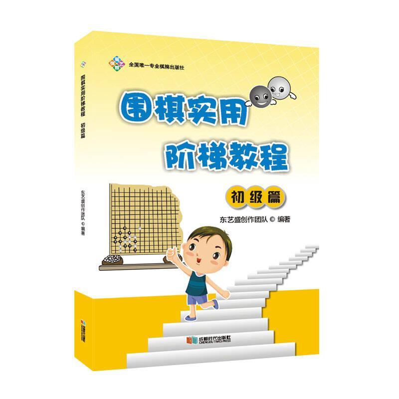 围棋实用阶梯教程(初级篇)