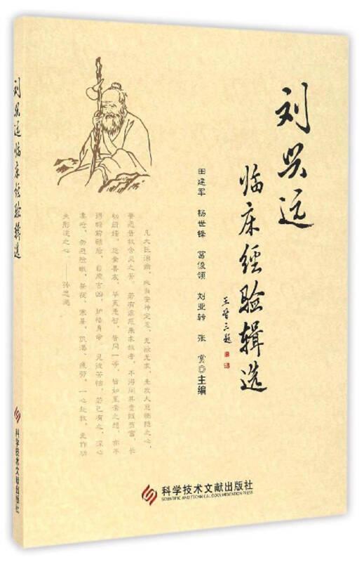 刘兴远临床经验辑选
