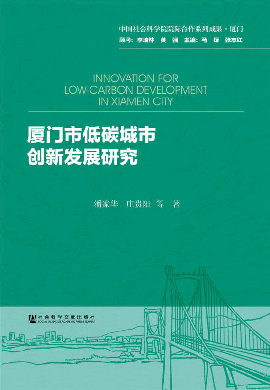 厦门市低碳城市创新发展研究