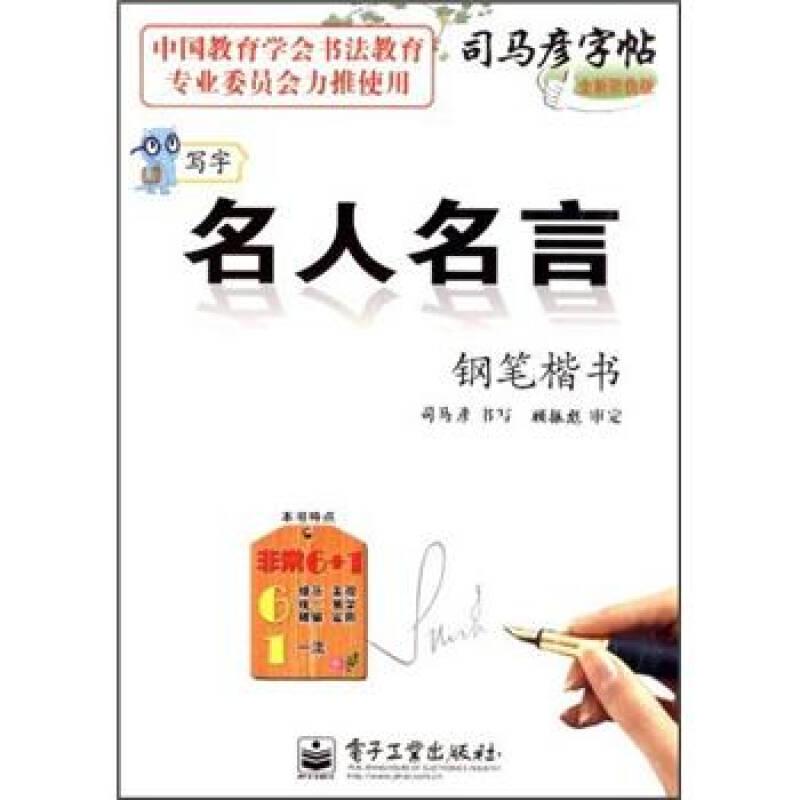 司马彦字帖:名人名言钢笔楷书(写字)(全新防伪版)