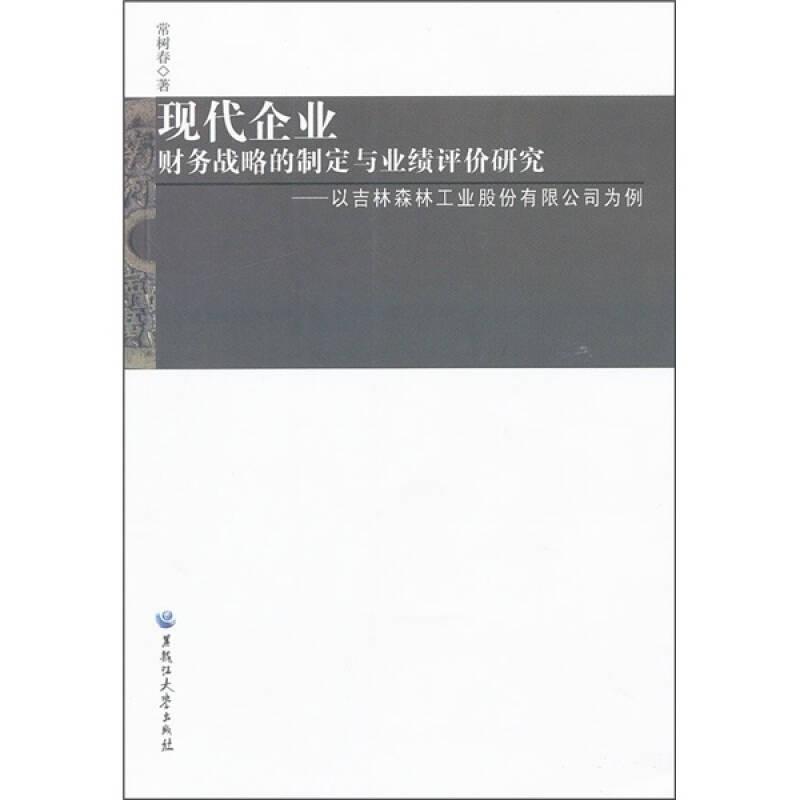 现代企业财务战略的制定与业绩评价研究:以吉林森林工业股份有限公司为例
