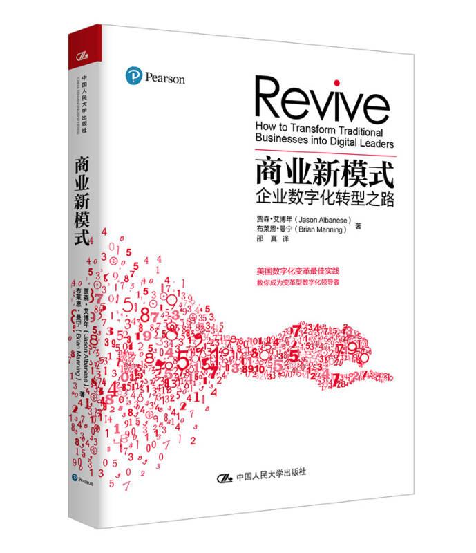 商业新模式:企业数字化转型之路