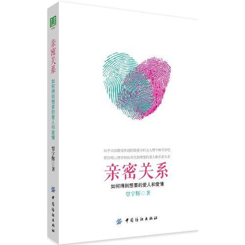 亲密关系:如何得到想要的爱人和爱情