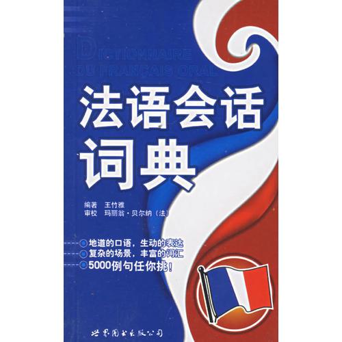 法语会话词典