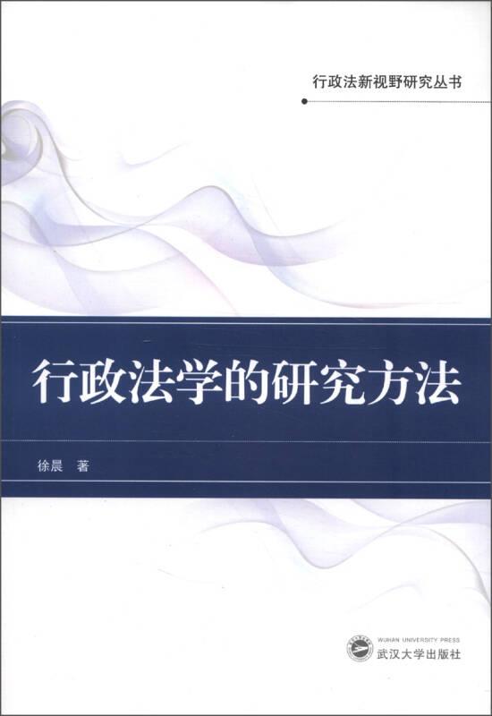 行政法新视野研究丛书:行政法学的研究方法
