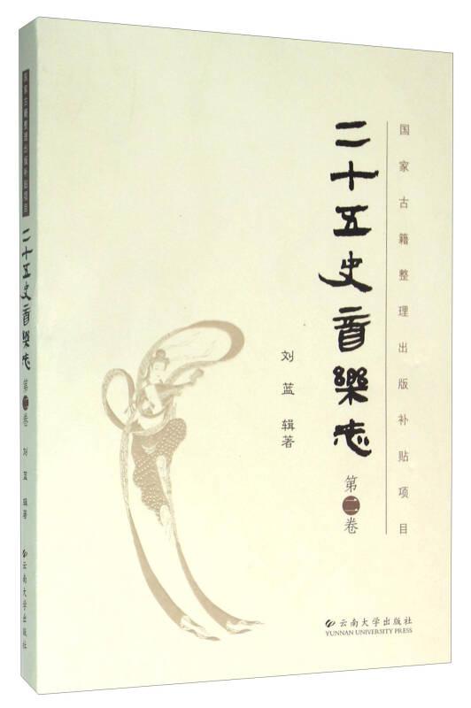 二十五史音乐志(第二卷)
