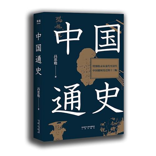 中国通史(特别收录从秦代至清代中国疆域变迁图十三幅,易中天、顾颉刚易中天极力推崇。贯穿中国文化与时代的变迁,开通史写作之新纪元。)