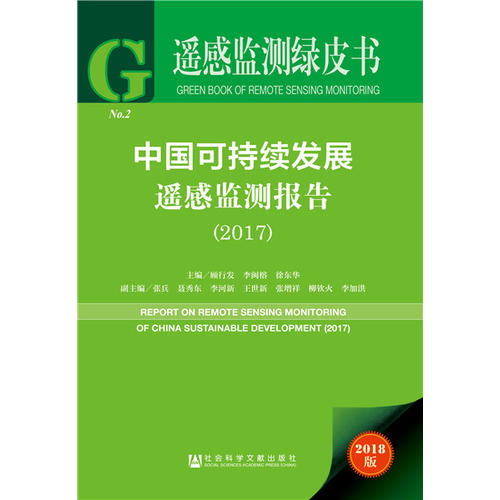 遥感监测绿皮书:中国可持续发展遥感监测报告(2017)