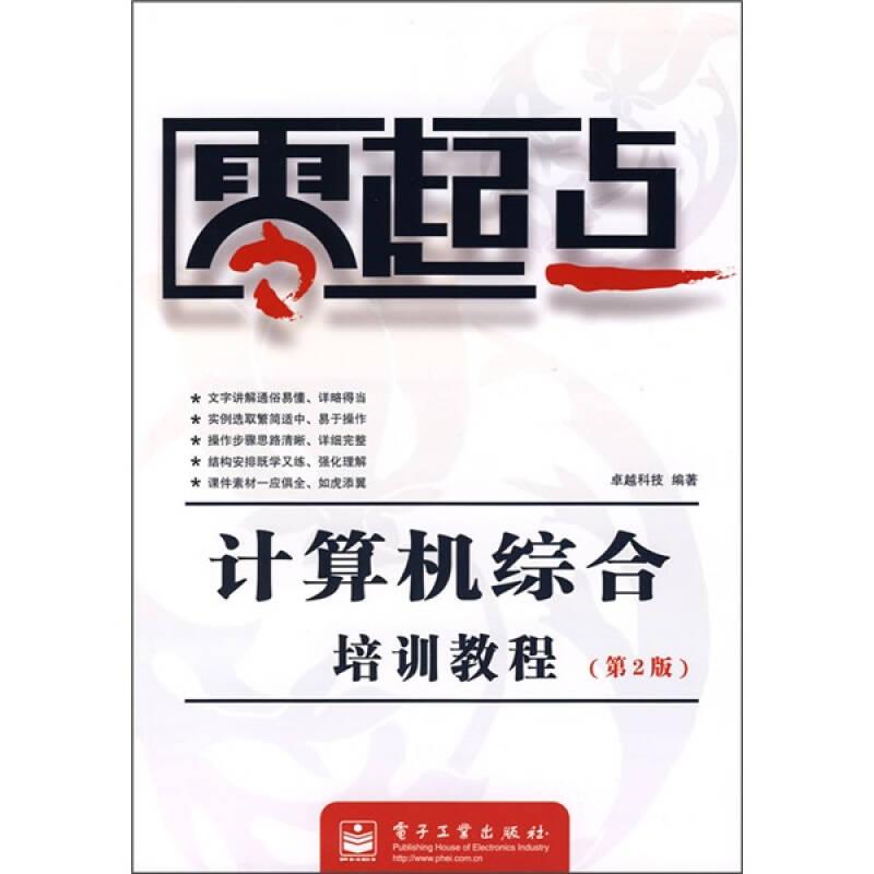 零起点:计算机综合培训教程(第2版)