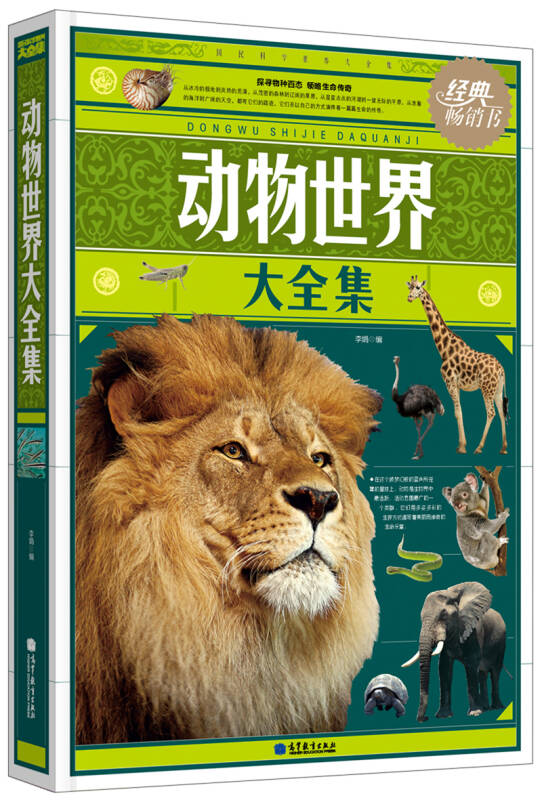 动物世界大全集