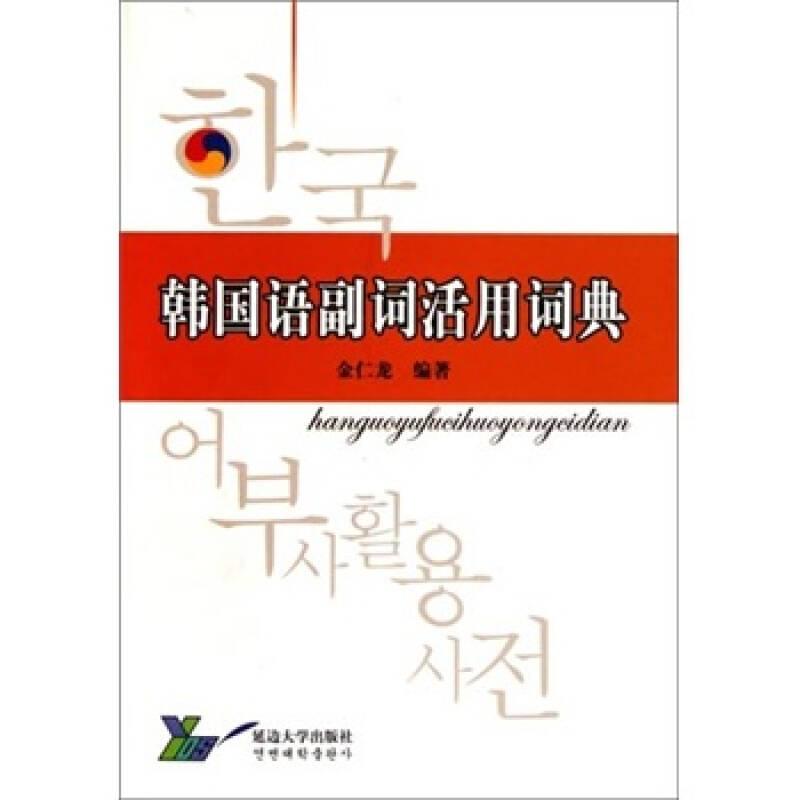 韩国语副词活用词典(2011)