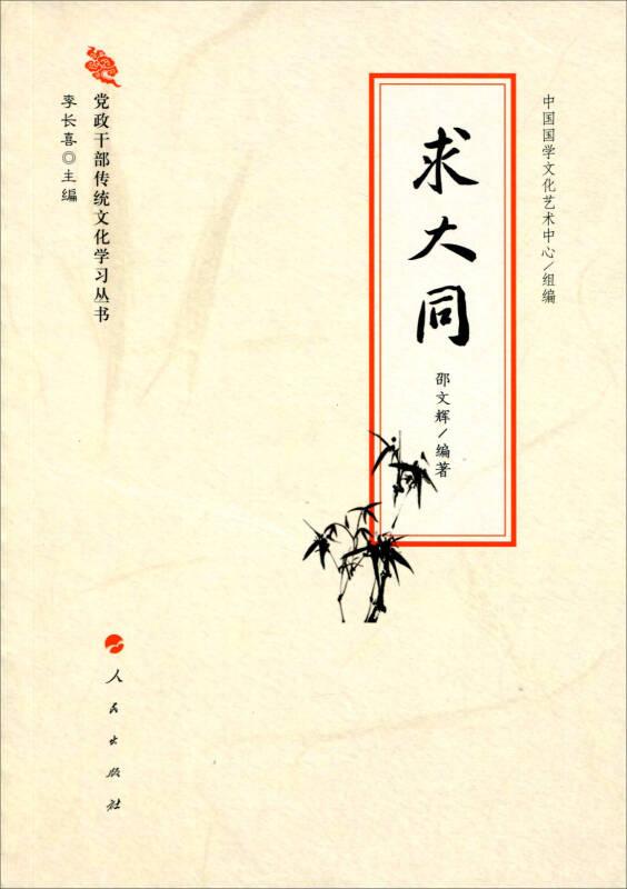 党政干部传统文化学习丛书:求大同
