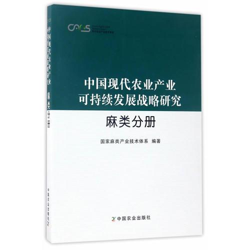 中国现代农业产业可持续发展战略研究 麻类分册